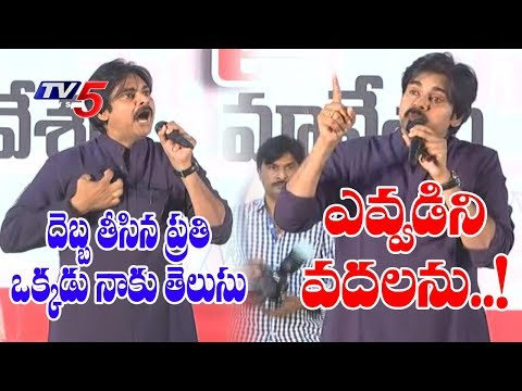 Pawan Kalyan Aggressive Speech At Jana Sena Activists Meeting | Visakhapatnam | TV5 News