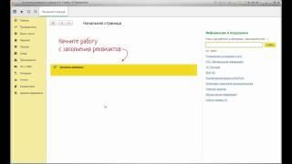 1С Бухгалтерия настройка параметров учета