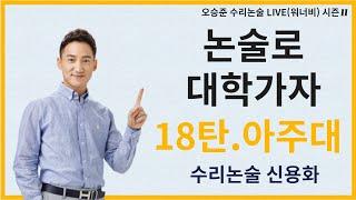 [2021 논술로 대학가자] 아주대_신용화 선생님 [★…