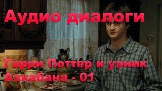 Английский по фильмам: Аудио диалоги - Harry Potter and the Prisoner of Azkaban - 01