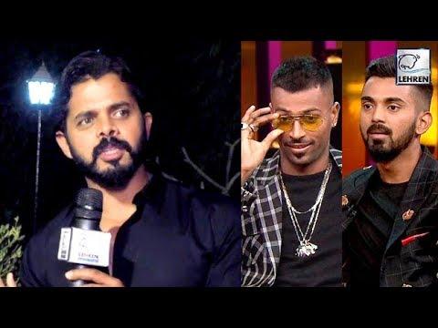 Sreesanth's Reaction On Hardik Pandya And KL Rahul's Koffee With Karan Fiasco | LehrenTV