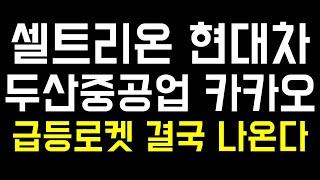 셀트리온 한국전력 현대차 한화솔루션 두산중공업 삼성생명…