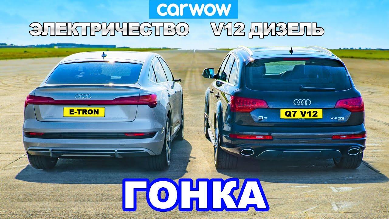 V12 Audi Q7 против Audi e-tron: ГОНКА *Дизель против Электричества*