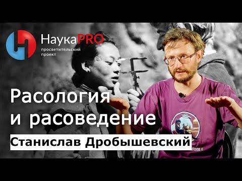 Станислав Дробышевский - Расология и расоведение