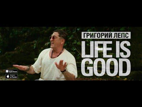 Григорий Лепс – Life Is Good (23 ноября 2018)