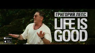 Download Григорий Лепс - LIFE IS GOOD Mp3 and Videos