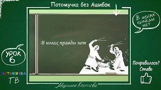 Потомучка без Ашибок 06. В ногах правды нет. Уроки русского языка