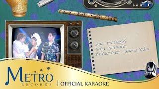 [Karaoke] ทหารร้องไห้ - ธนา พาโชค