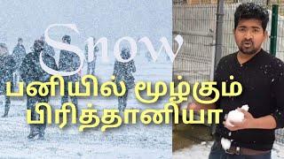 Snow in UK | பனியில் மூழ்கும் பிரித்தானியா | Valvai Suman | VSE
