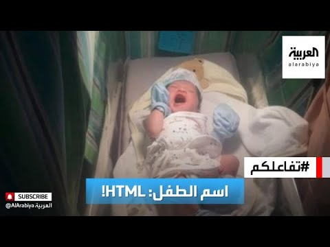تفاعلكم | مصمم ويب يستوحي اسمه ابنه من وظيفته HTML!  - نشر قبل 2 ساعة