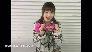 team8宮崎県代表の谷口もかプロデュースのバレンタイン動画です。 出演 ...