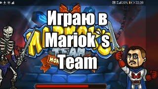Играю в Marmok`s Team