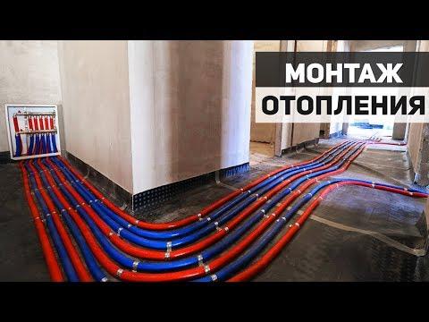 ОТОПЛЕНИЕ В КВАРТИРЕ монтаж системы отопления, замена радиаторов