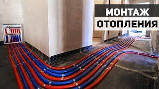 ОТОПЛЕНИЕ В КВАРТИРЕ монтаж системы отопления, замена радиаторов(, 2018-07-13T06:45:23.000Z)