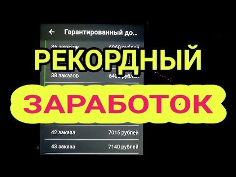 ТАКСИ/ РЕКОРДНЫЙ  заработок. Работа есть, катаю СИТИМОБИЛ И ВЕЗЕТ. Ульяновск