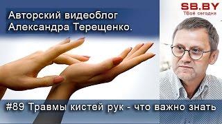 Травмы кистей рук - что важно знать