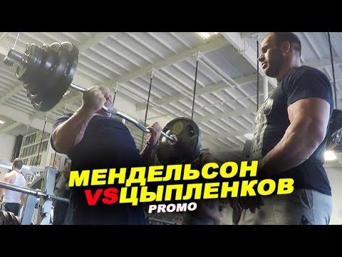 ПРОМО: Скотт Мендельсон VS Денис Цыпленков