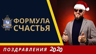 Формула счастья Александр Кретов Поздравление 2020г Про счастье как быть счастливым в 2020г