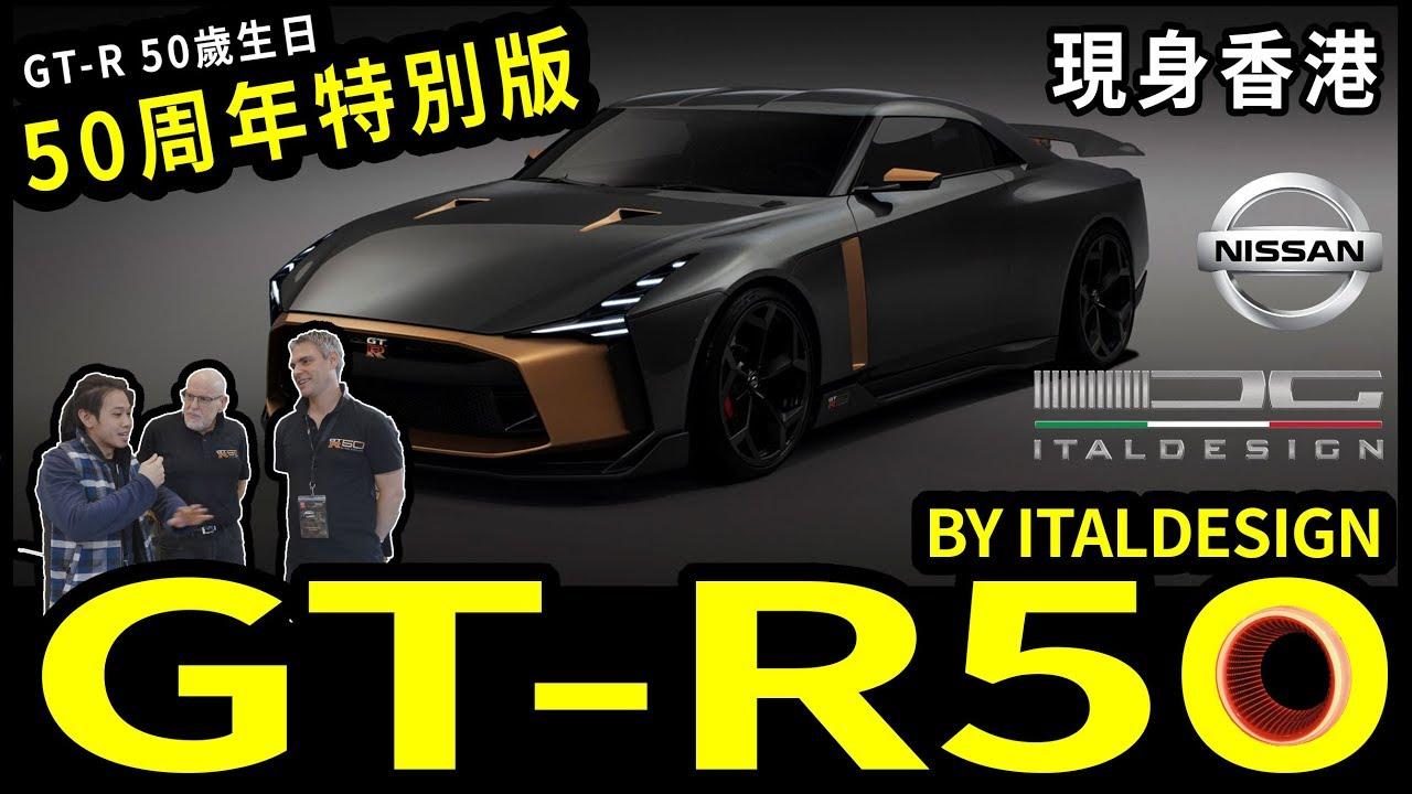 Ital Designs Hong Kong nissan gt-r50 by italdesign in hong kong 我要買gtr - youtube