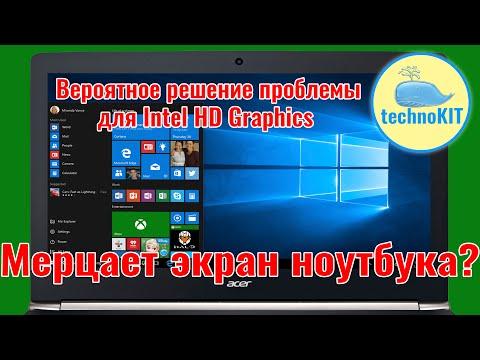 Мерцание экрана ноутбука при работе от аккумулятора Решение проблемы для Intel HD Graphics