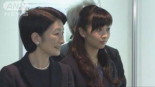 紀子さまと佳子さま 聴覚障害者向けイベントに出席(15/12/13)