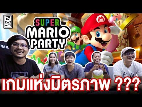 มาเล่นกันเถอะ | EP.1 Mario Party  | NaKas NKS