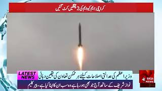 Pakistan Inducts Advanced Chinese Missile Defence System  :  Baqa News