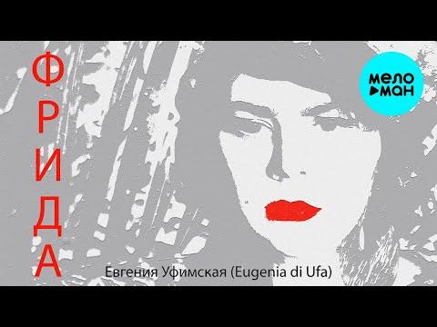 Евгения Уфимская - Фрида