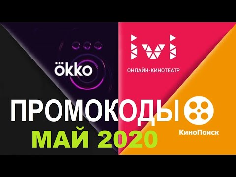 Промокоды в онлайн кинотеатр Okko, Ivi, КиноПоиск