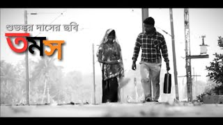 তমস্ ।। Tamash short film director by Subhankar Das