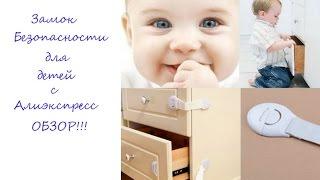 Посылка с Алиэкспресс замок безопасности для детей обзор распаковки