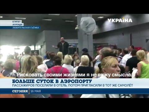 В Египте застряли 200 украинских туристов