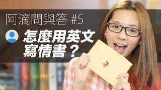阿滴問與答#5 怎麼用英文寫情書?