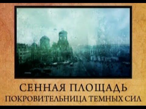 Аномальные места России Санкт-Петербург Сенная площадь Покровительница темных сил Городские легенды