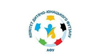 LIVE Чемпіонат України U 11 та U 13 Вища Ліга 4 день
