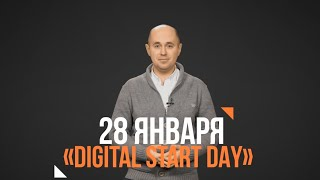 Онлайн-конференция «Digital Start Day» 28 января 2021