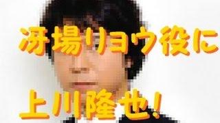 ドラマ「エンジェル・ハート」上川隆也が冴場リョウ役に決まりました。 ...