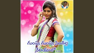 Gumpu Gumpu Chinthalla Neriyalo (Telugu Folk Song)