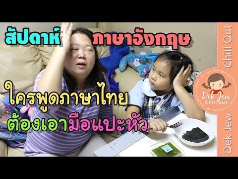 เด็กจิ๋ว   ใครพูดภาษาไทยต้องเอามือแปะหัว