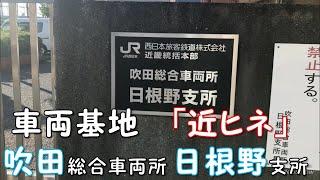 ◆車両基地◆ 吹田総合車両所 日根野支所「近ヒネ」 「一人ひとりの思いを、届けたい JR西日本」