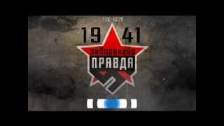 1941 - ток-шоу. Анонс