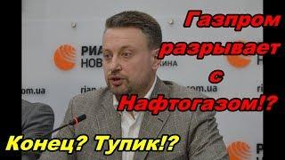 Газпром НЕ ЗНАЕТ С КЕМ ДОГОВАРИВАТЬСЯ в Нафтогазе -- Землянский