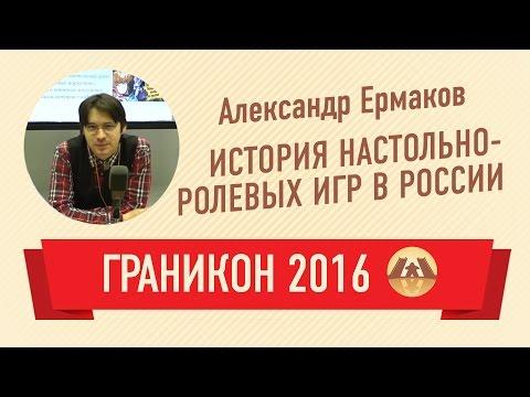 Александр Ермаков. История настольно-ролевых игр в России (Граникон 2016)