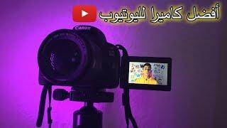 مراجعة Canon 200D   أفضل كاميرا لليوتيوب