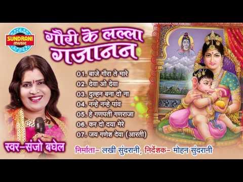 Ganpati Ji  Gauri Ke Lalla Gajanan   Sanjo Baghel  Hindi Ganesh Ji Jukebox