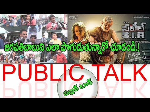Patel Sir Public Talk | Jagapathi Babu's Patel Sir Public Talk | Public Review | Friday poster