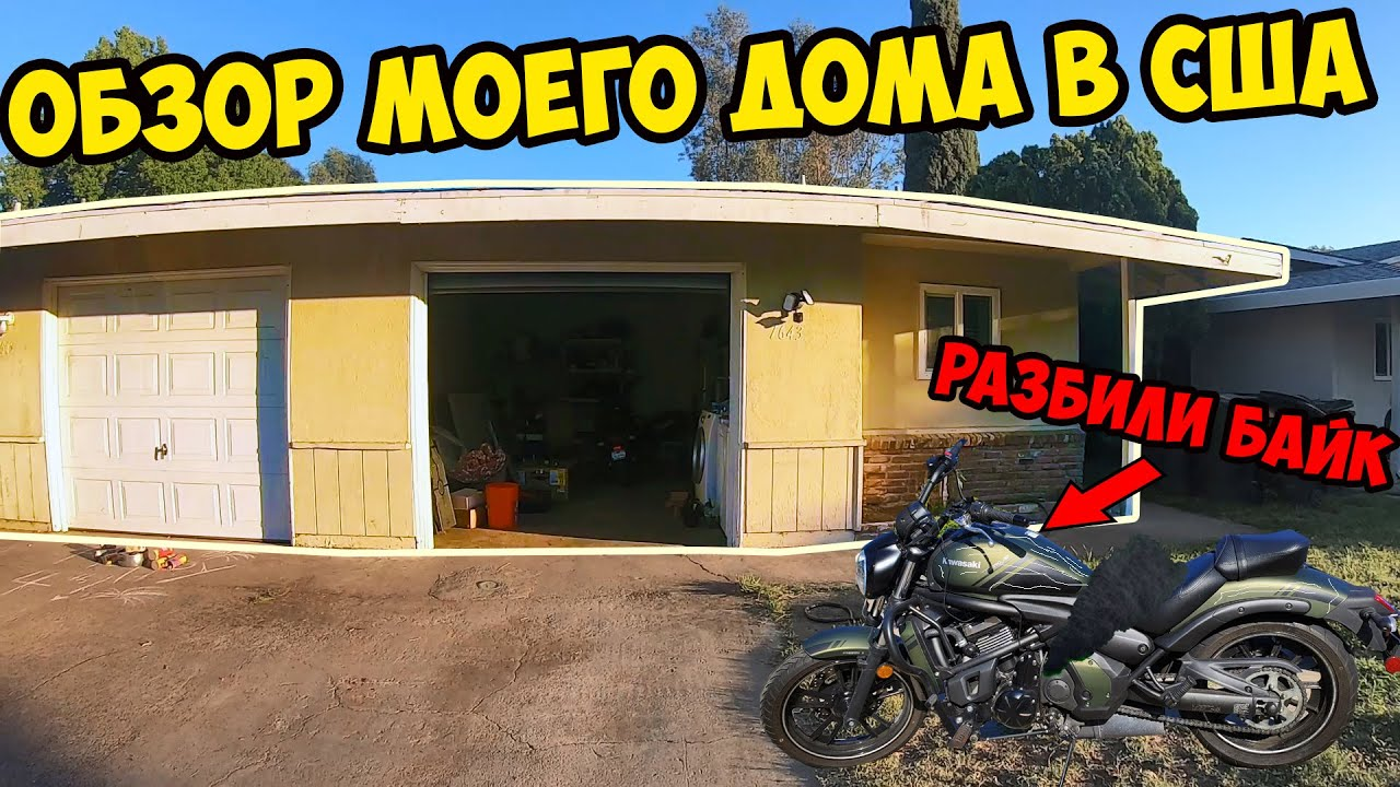 Обзор Моего Нового Дома. Поцарапали Мотоцикл в Аренде. Ремонтирую КИА.