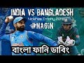 THE FINAL|Bangladesh vs India|Bangla Funny Dubbing|Mama Problem
