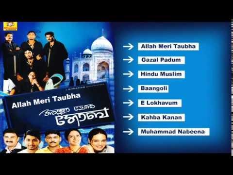 Malayalam Mappila Songs | Allah Meri Taubha | Mappilapattukal | Audio Jukebox