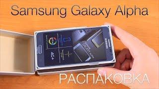 samsung Galaxy Alpha распаковка